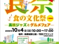09_foodfes_poster