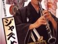 jazzdaimyou-cover_0