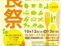 13_shokusai