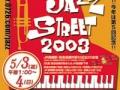 2003tjs_poster
