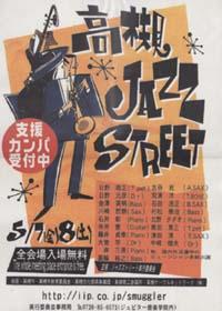 1999tjs_poster