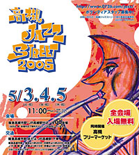 poster_2005