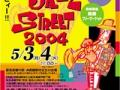 2004tjs_poster